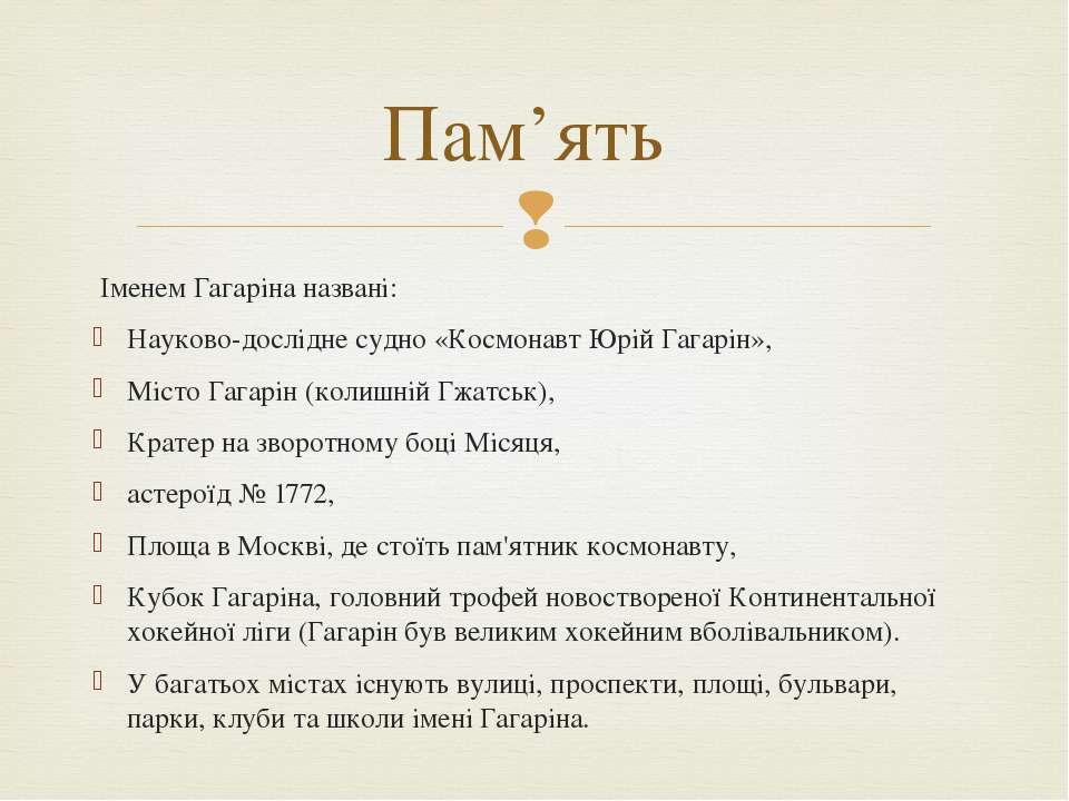 Іменем Гагаріна названі: Науково-дослідне судно «Космонавт Юрій Гагарін», Міс...