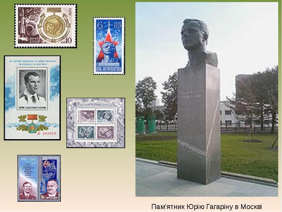 Пам'ятник Юрію Гагаріну в Москві