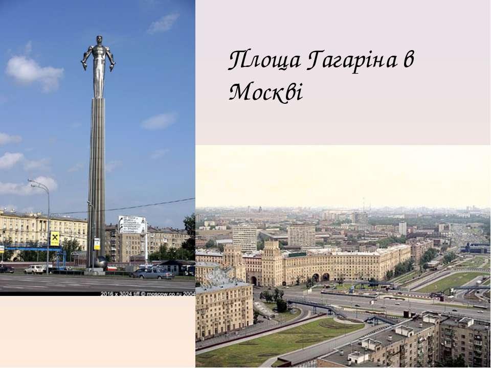 Площа Гагаріна в Москві