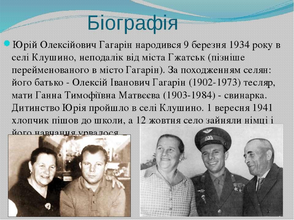 Біографія Юрій Олексійович Гагарін народився 9 березня 1934 року в селі Клуши...