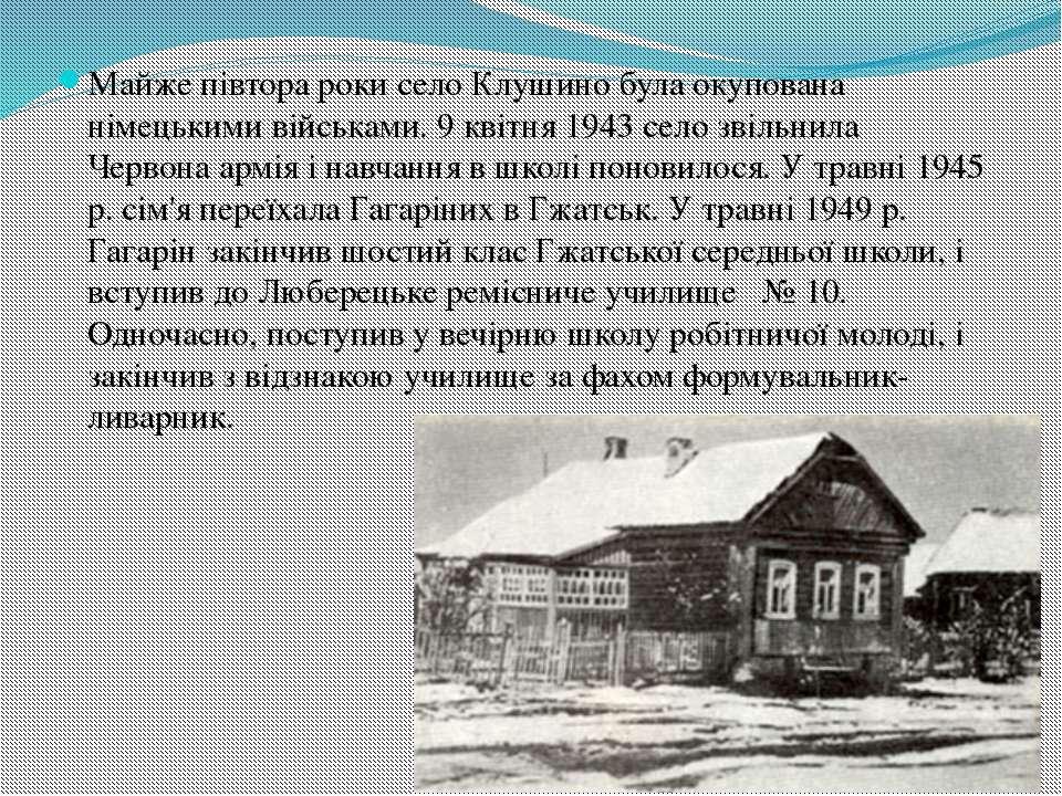 Майже півтора роки село Клушино була окупована німецькими військами. 9 квітня...