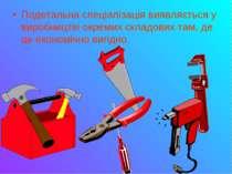 Подетальна спеціалізація виявляється у виробництві окремих складових там, де ...