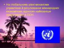На глобальному рівні механізми управління й регулювання міжнародних економічн...