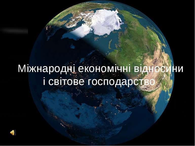 Міжнародні економічні відносини і світове господарство