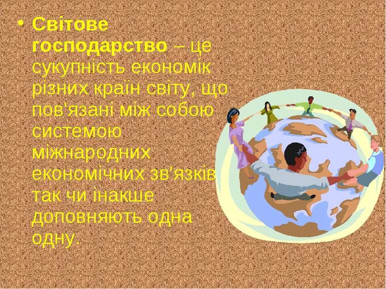 Світове господарство – це сукупність економік різних країн світу, що пов'язан...