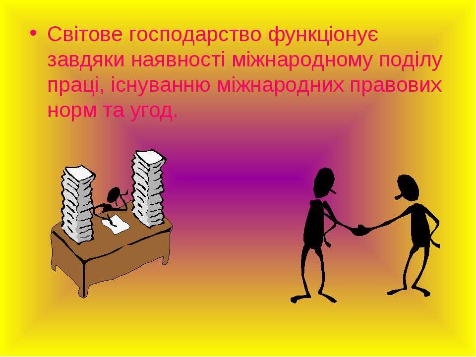 Світове господарство функціонує завдяки наявності міжнародному поділу праці, ...