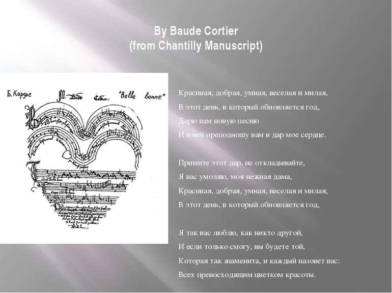 By Baude Cortier (from Chantilly Manuscript) Красивая, добрая, умная, веселая...