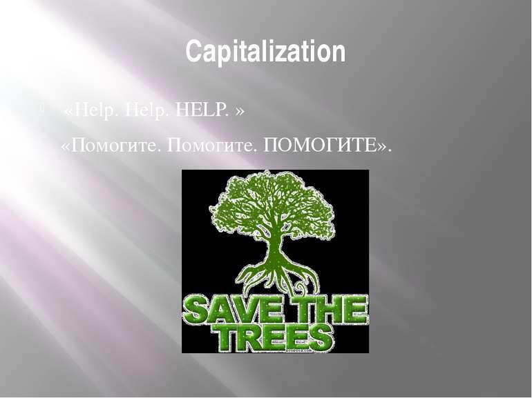Capitalization «Help. Help. HELP. » «Помогите. Помогите. ПОМОГИТЕ».