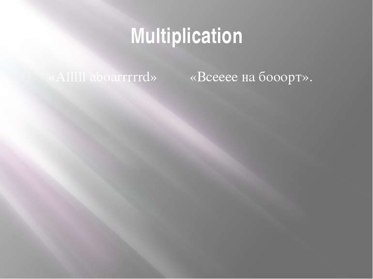 Multiplication «Alllll aboarrrrrd» ― «Всееее на бооорт».