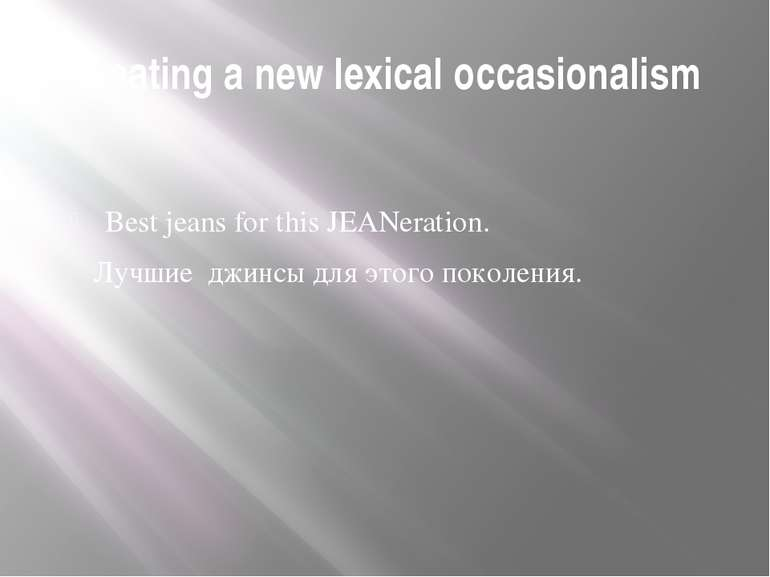 Creating a new lexical occasionalism Best jeans for this JEANeration. Лучшие ...