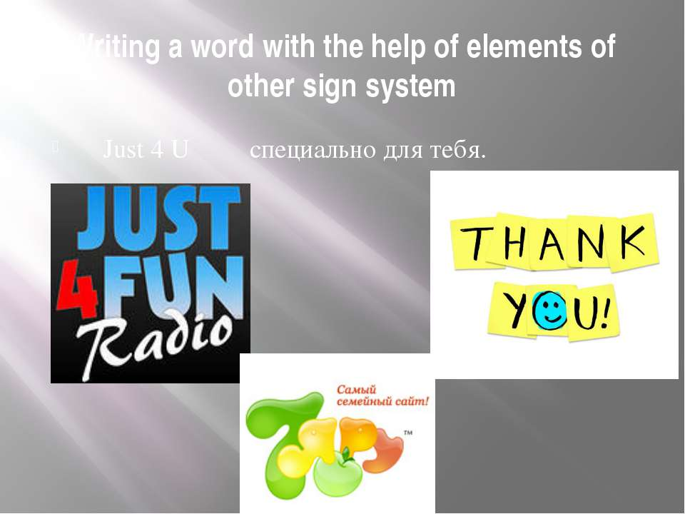 Writing a word with the help of elements of other sign system Just 4 U ― спец...
