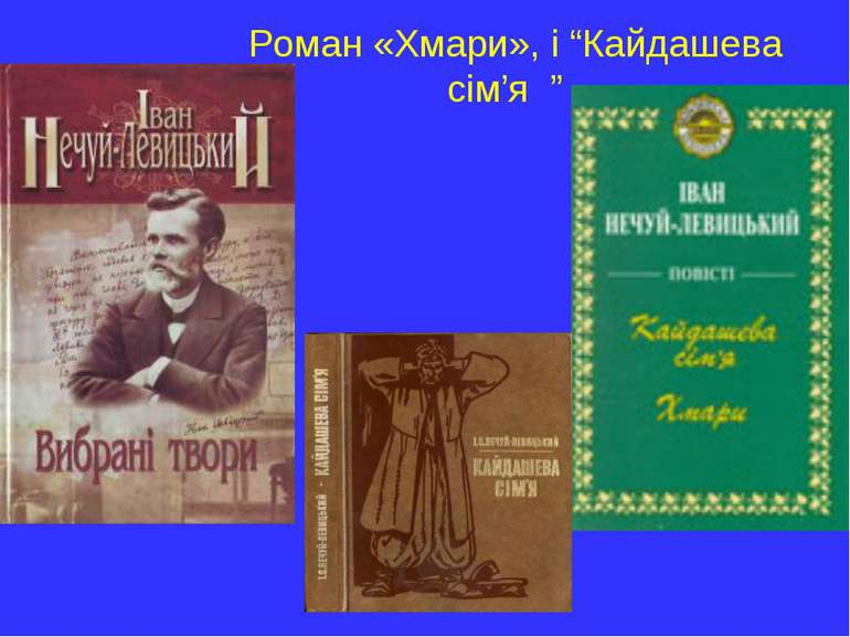 """Роман «Хмари», і """"Кайдашева сім'я """""""