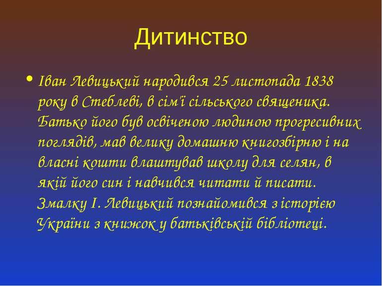 Дитинство Іван Левицький народився 25 листопада 1838 року в Стеблеві, в сім'ї...