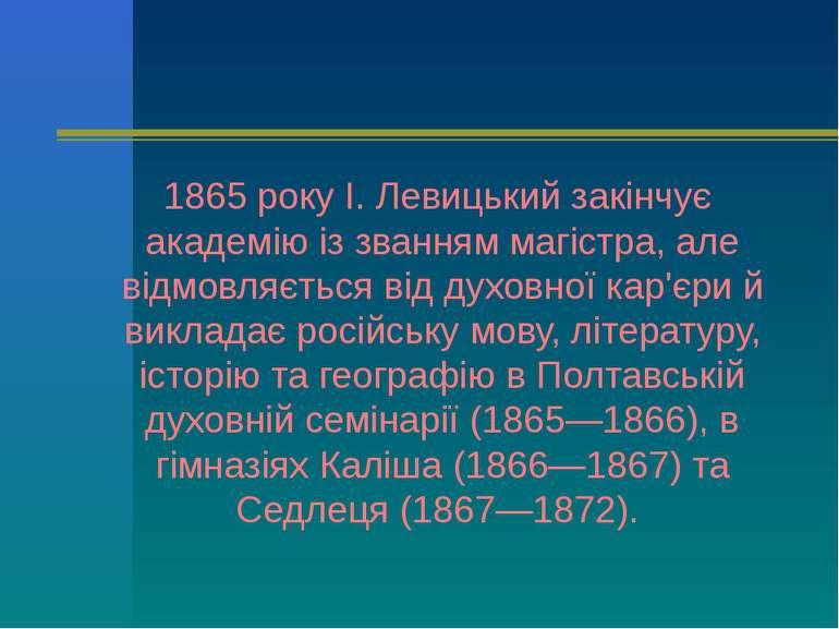 1865 року І. Левицький закінчує академію із званням магістра, але відмовляєть...