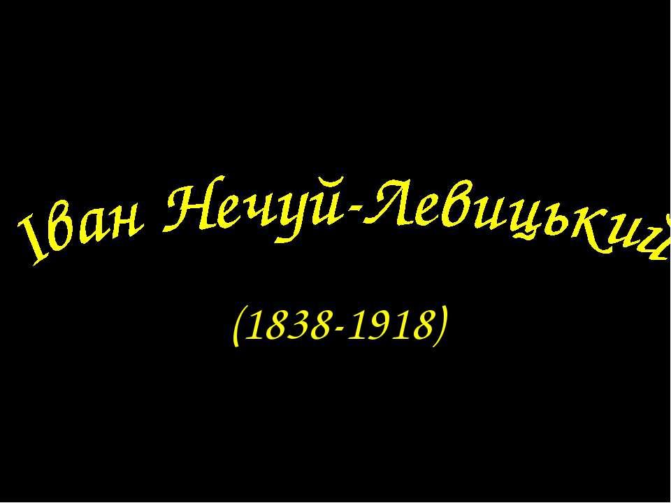(1838-1918)