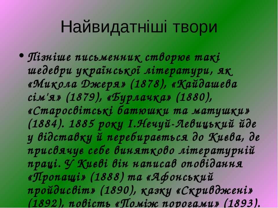 Найвидатніші твори Пізніше письменник створює такі шедеври української літера...