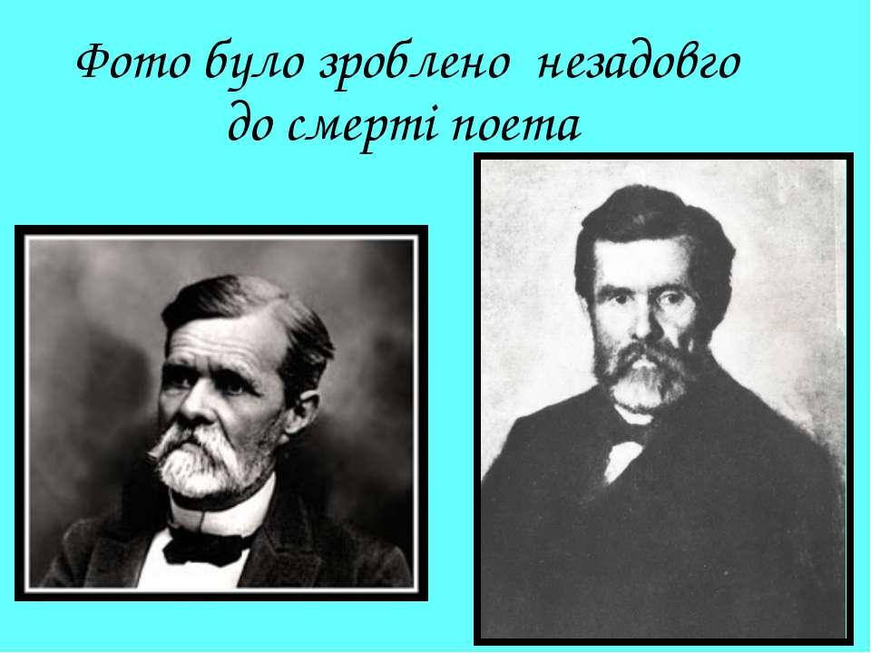 Фото було зроблено незадовго до смерті поета
