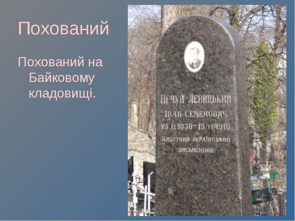 Похований Похований на Байковому кладовищі.