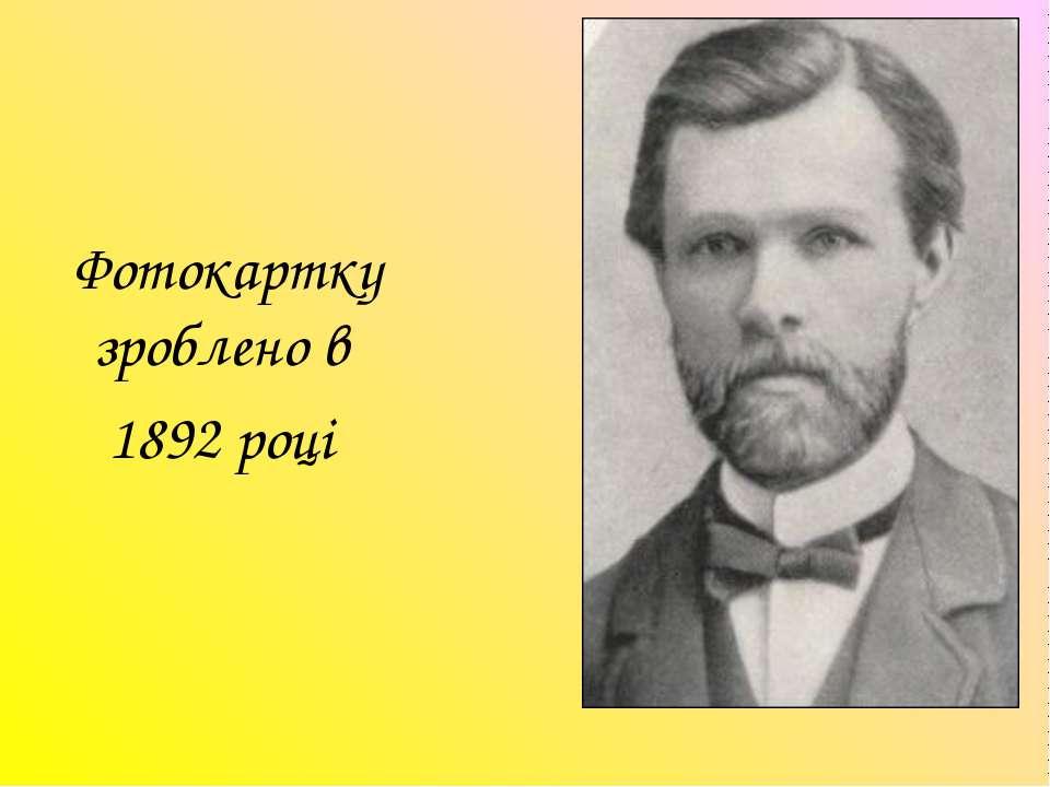 Фотокартку зроблено в 1892 році