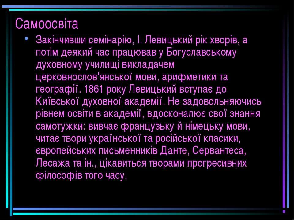 Самоосвіта Закінчивши семінарію, І. Левицький рік хворів, а потім деякий час ...