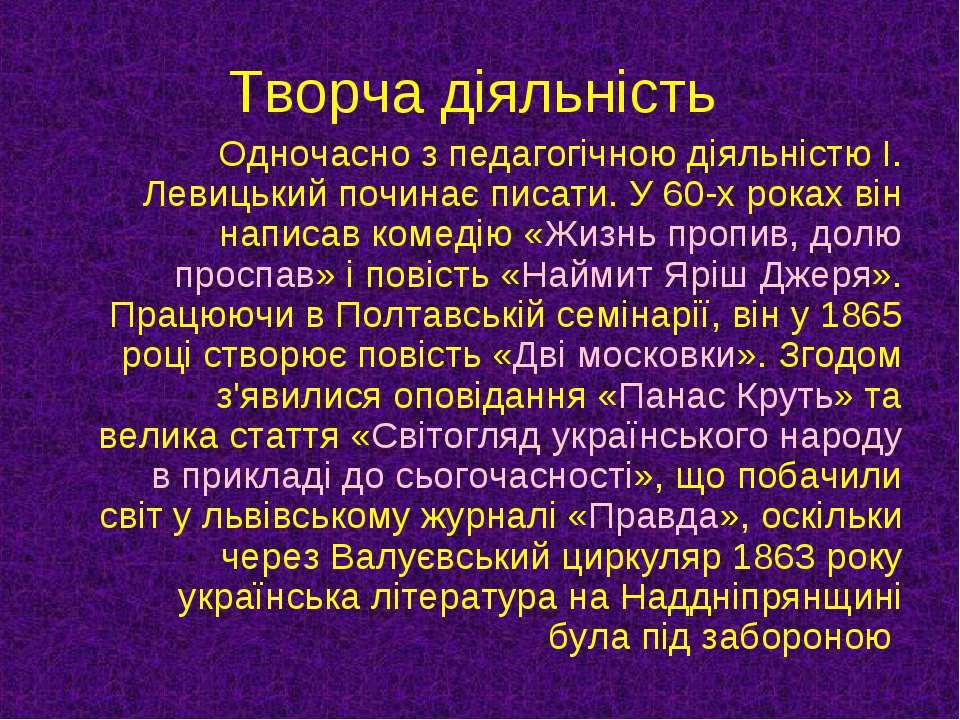 Творча діяльність Одночасно з педагогічною діяльністю І. Левицький починає пи...