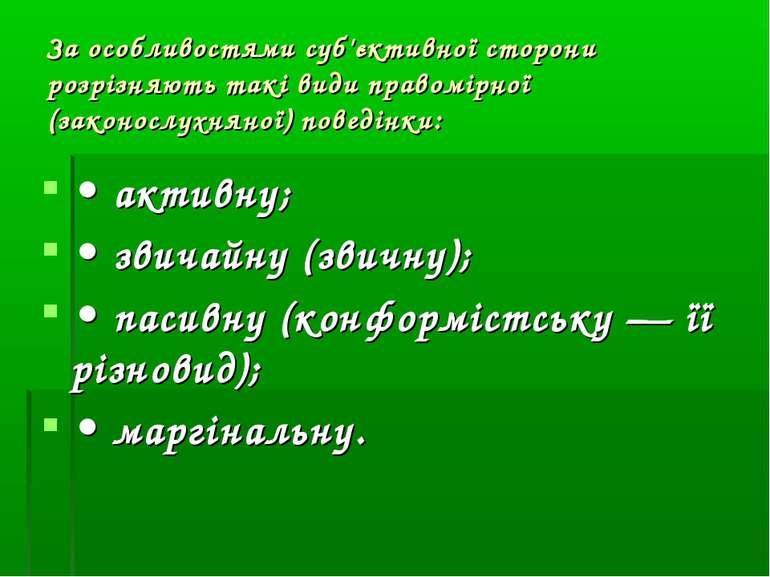 За особливостями суб'єктивної сторони розрізняють такі види правомірної (зако...