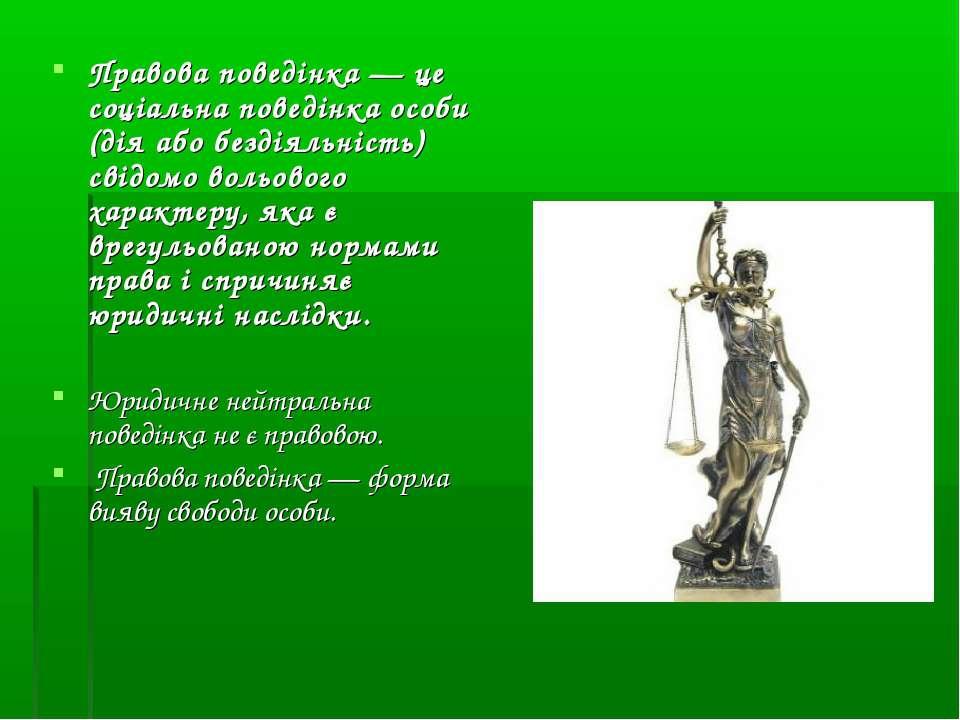 Правова поведінка — це соціальна поведінка особи (дія або бездіяльність) свід...