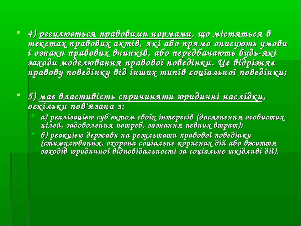 4) регулюється правовими нормами, що містяться в текстах правових актів, які ...