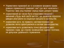 Нормативно-правовий акт є основною формою права романо-германської правової с...