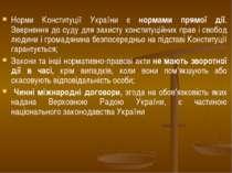 Норми Конституції України є нормами прямої дії. Звернення до суду для захисту...