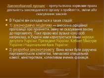 Законодавчий процес – врегульована нормами права діяльність законодавчого орг...
