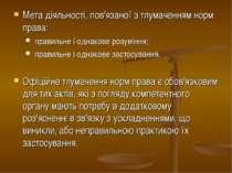 Мета діяльності, пов'язаної з тлумаченням норм права: правильне і однакове ро...