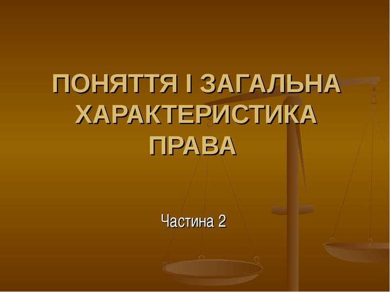 ПОНЯТТЯ І ЗАГАЛЬНА ХАРАКТЕРИСТИКА ПРАВА Частина 2