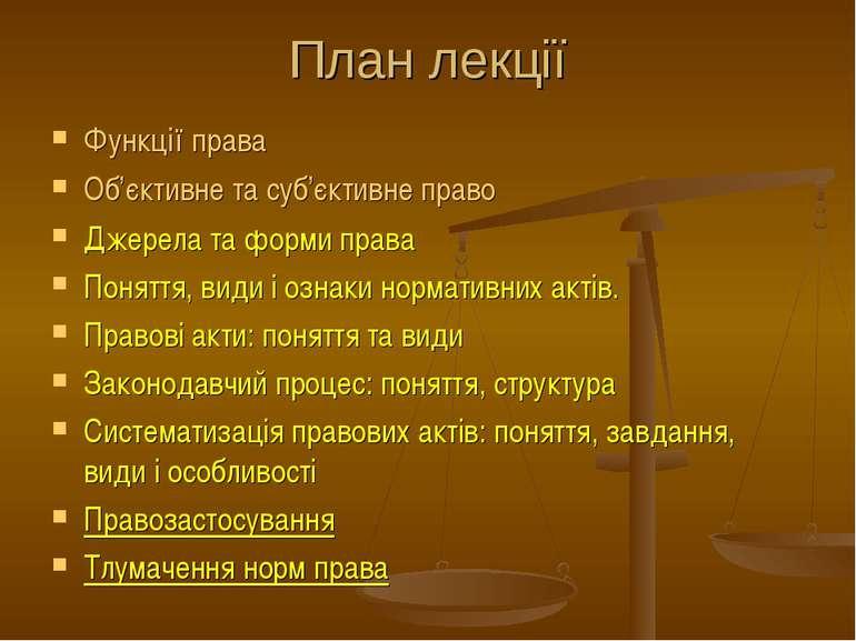 План лекції Функції права Об'єктивне та суб'єктивне право Джерела та форми пр...