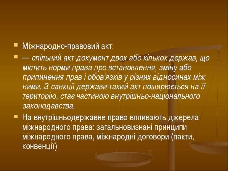 Міжнародно-правовий акт: — спільний акт-документ двох або кількох держав, що ...