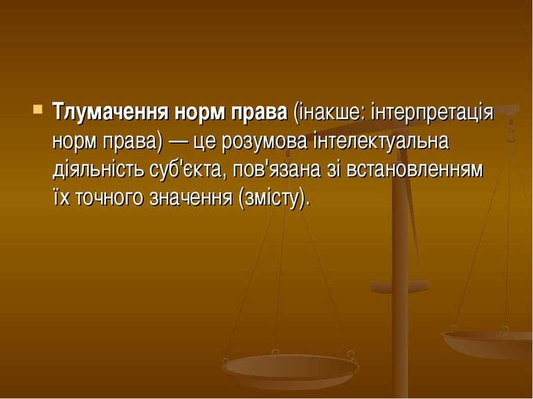Тлумачення норм права (інакше: інтерпретація норм права) — це розумова інтеле...