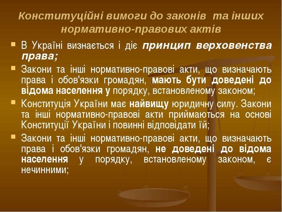 Конституційні вимоги до законів та інших нормативно-правових актів В Україні ...