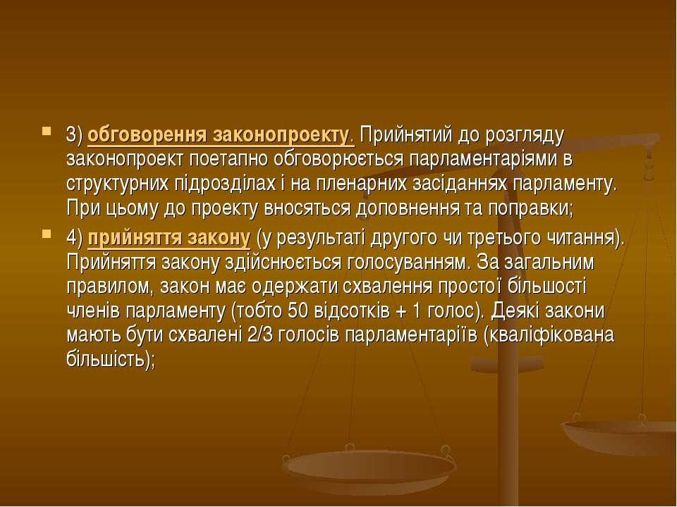 3) обговорення законопроекту. Прийнятий до розгляду законопроект поетапно обг...