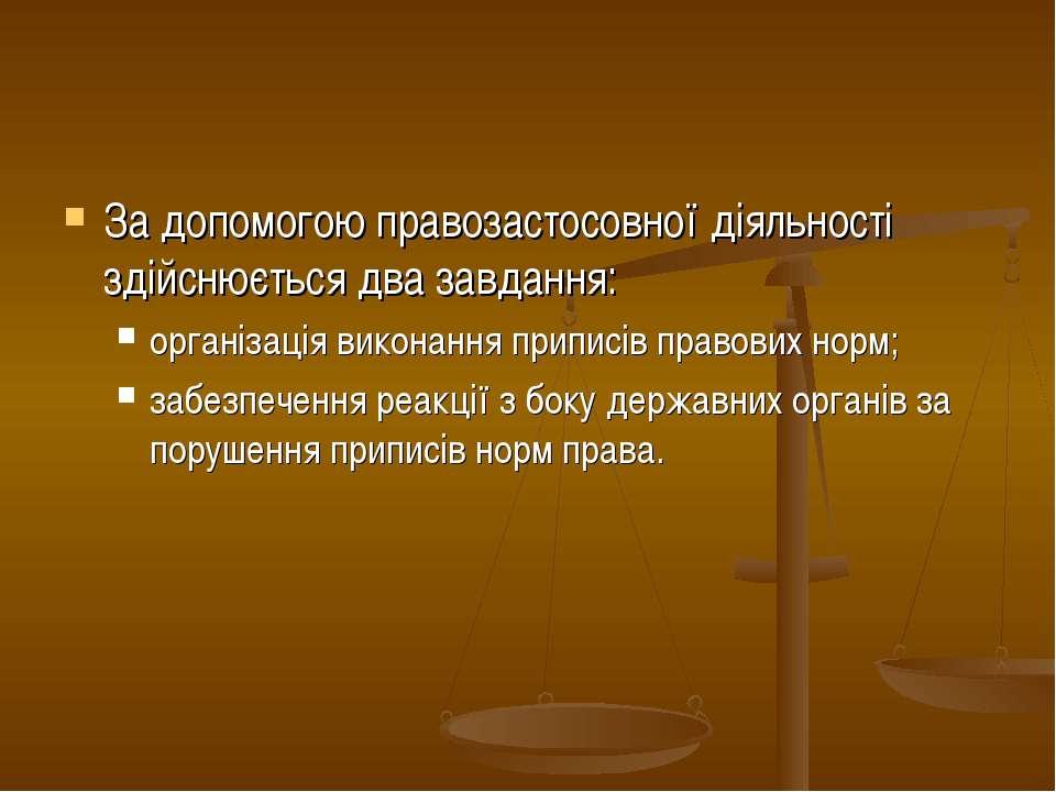За допомогою правозастосовної діяльності здійснюється два завдання: організац...