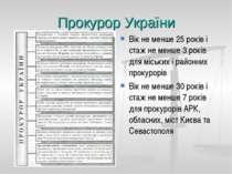 Прокурор України Вік не менше 25 років і стаж не менше 3 років для міських і ...