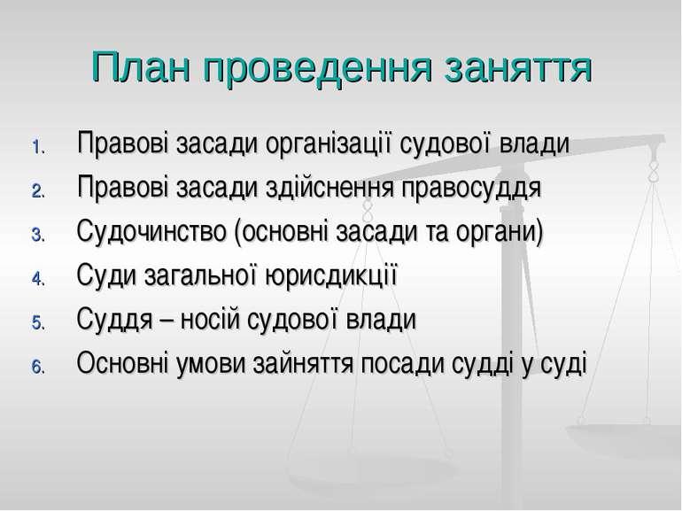 План проведення заняття Правові засади організації судової влади Правові заса...