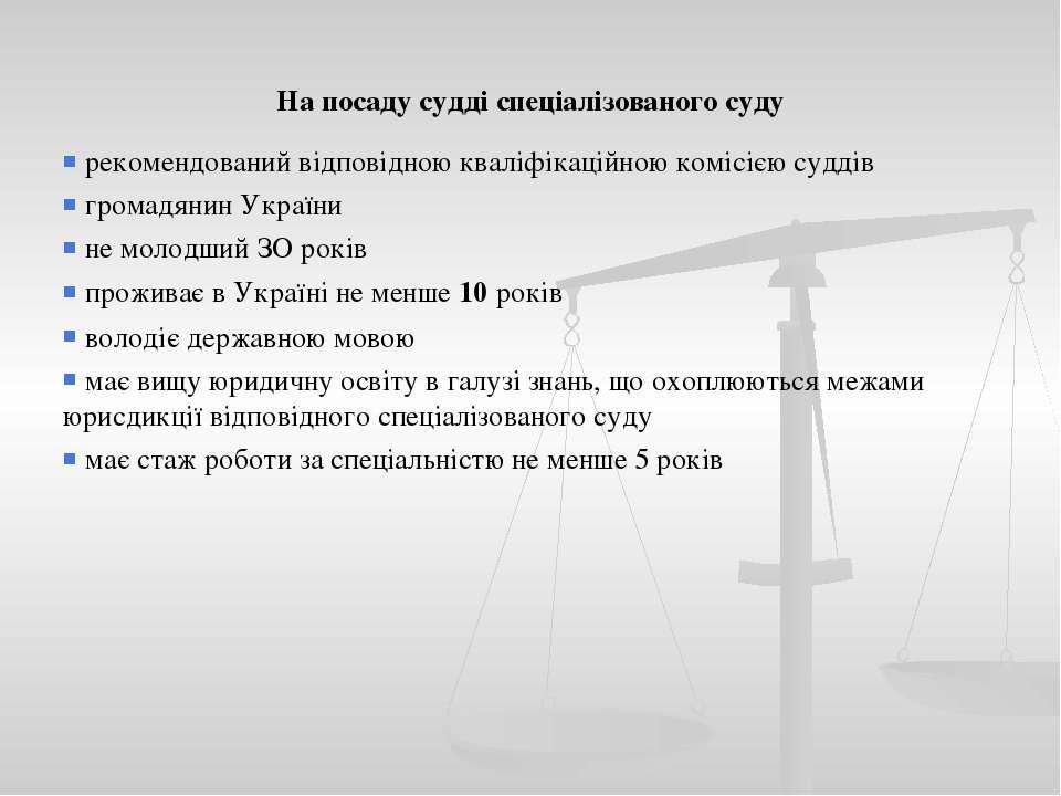 На посаду судді спеціалізованого суду рекомендований відповідною кваліфікацій...