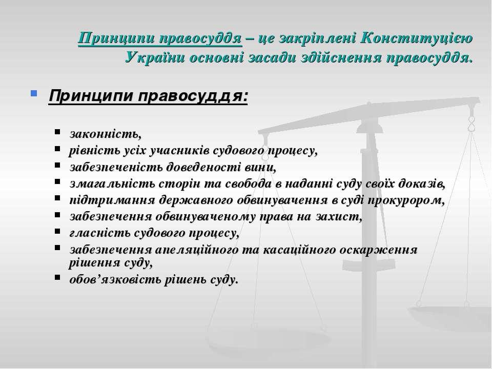 Принципи правосуддя – це закріплені Конституцією України основні засади здійс...
