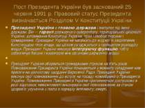 Пост Президента України був заснований 25 червня 1991 р. Правовий статус През...