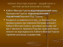 Кабінет Міністрів України – вищий орган у системі органів виконавчої влади. К...