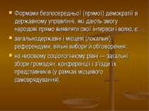 Формами безпосередньої (прямої) демократії в державному управлінні, які дають...