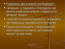 Розрізняють два основних типи бюрократії: «імперську» («традиційну») бюрократ...