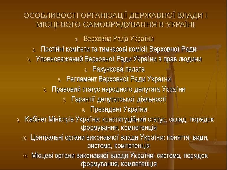 ОСОБЛИВОСТІ ОРГАНІЗАЦІЇ ДЕРЖАВНОЇ ВЛАДИ І МІСЦЕВОГО САМОВРЯДУВАННЯ В УКРАЇНІ ...