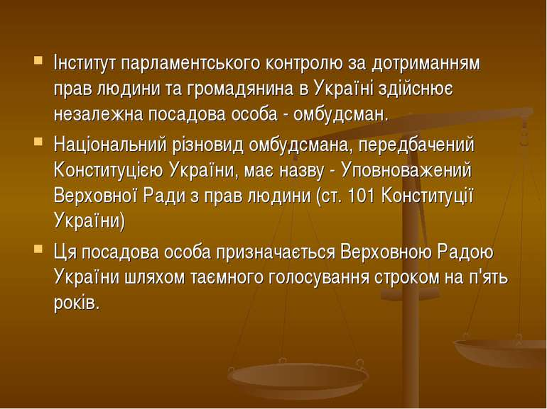 Інститут парламентського контролю за дотриманням прав людини та громадянина в...