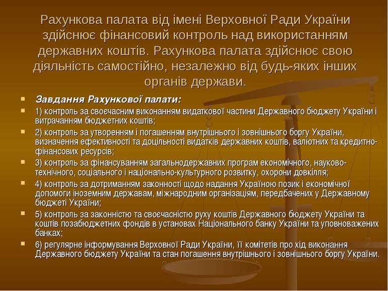Рахункова палата від імені Верховної Ради України здійснює фінансовий контрол...